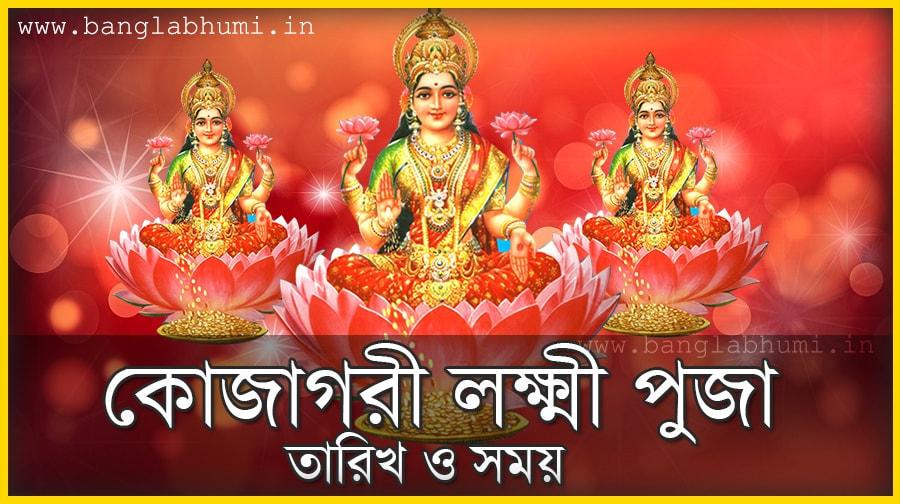 2018 Kajogari Laxmi Puja Date & Time in India, 2018 Bengali Calendar