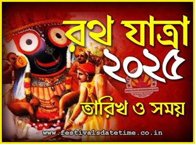 2025 Rath Yatra Date & Time Bangla