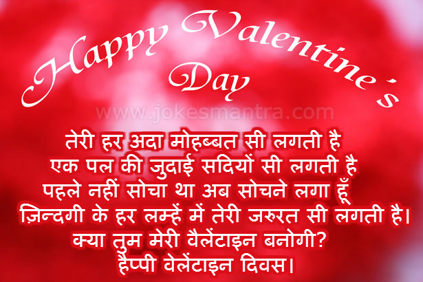 Wallpapersbuzz Valentine Day Wallpaper With Hindi Shayari