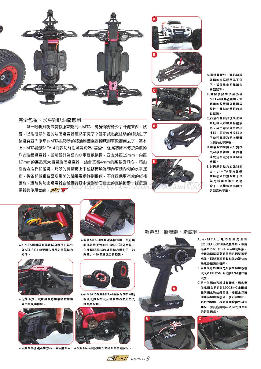 遙控技術雜誌 RC TECH magazine: 雷虎科技e-MTA...徹底釋放100+ km/h的速度潛能