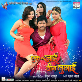 Ek Rajai Teen Lugai 2018 Bhojpuri 720p HDRip 1.5GB Download