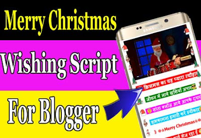 Merry Christmas Wishing Script for Blogger Free