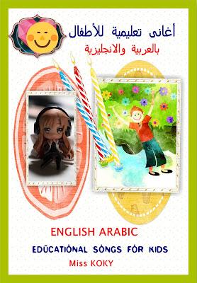 أغانى تعليمية للأطفال بالعربية والانجليزية : ENGLISH ARABIC EDUCATIONAL SONGS FOR KIDS (Miss KOKY)