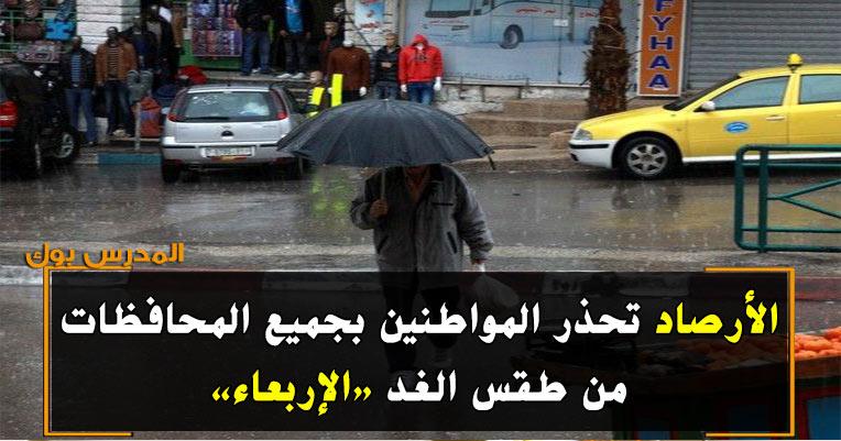 الأرصاد تحذير عام للمواطنين من حالة الطقس ننشر التفاصيل