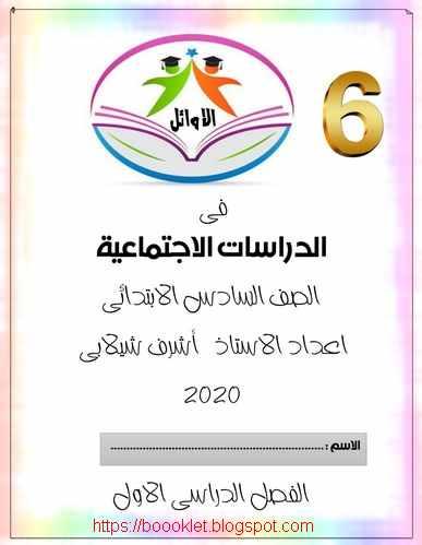 مذكرة الدراسات الاجتماعية للصف السادس ترم أول 2020 أ. أحمد شلابى