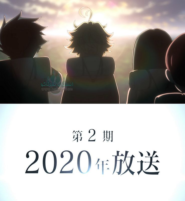 Yakusoku no Neverland s2