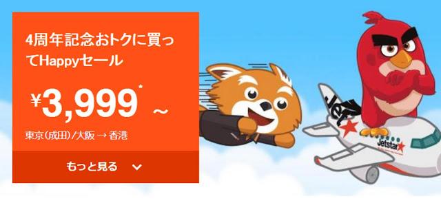 淡季回程優惠,大阪/東京 返港 單程3,999円,今日(7月7日)下午5時開賣 - Jetstar。