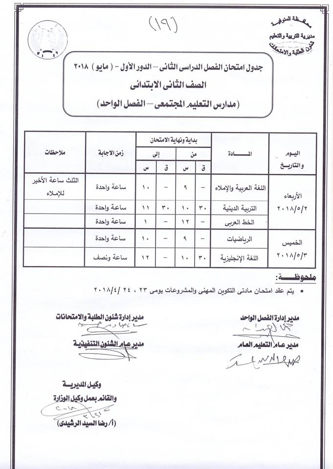 """جدول امتحانات الصف الثاني الأبتدائي 2018 محافظة المنوفية الترم الثاني """" آخر العام """""""