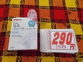 ピジョン 母乳フリーザーパック 290円