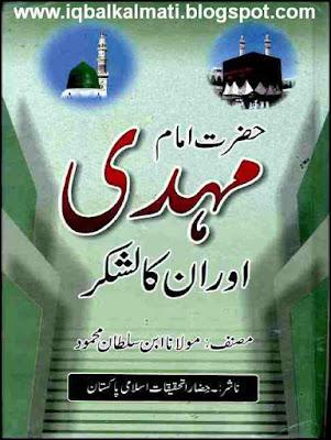 Imam Mahdi Un Ka Lashkar