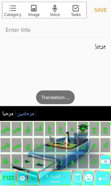 كيبورد مترجم مباشر للمحادثات وتساب أو فيس بوك وجميع برامج مجانٱ The keyboard is a translator for all Video