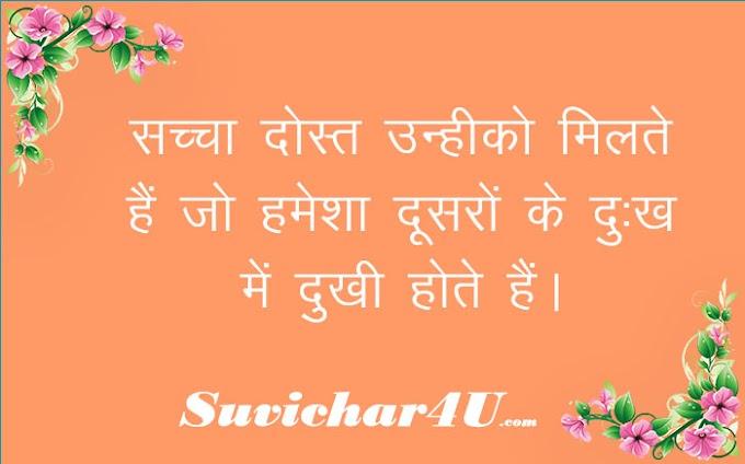 Hindi Suvichar   दोस्ती पर अनमोल सर्वश्रेष्ठ सुविचार