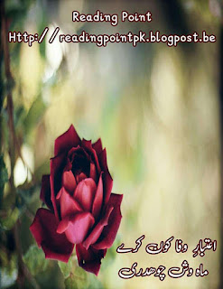 Aitbar e wafa kon kare by Mahwish Chaudhary Online Reading