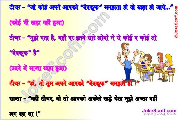 Teacher Student Jokes Funniest Jokes Hindi Jokes
