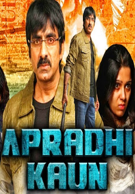 Download Apradhi Kaun 2018 Hindi Dubbed Full Movie