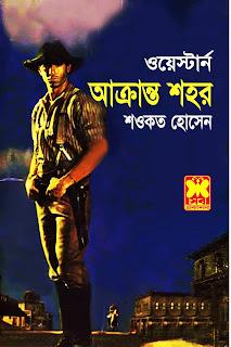 Aakranto Sohor by Showkat Hossain from Sheba Western Series Free PDF Download
