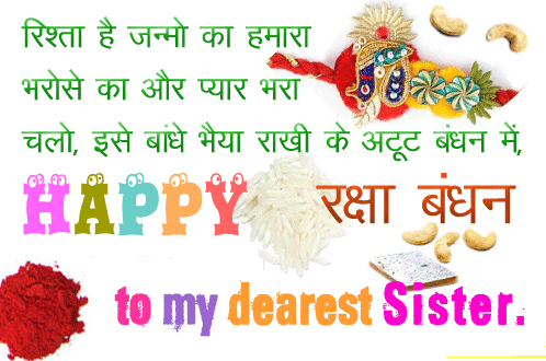 Happy Raksha Bandhan sms Hindi message wishes Quotes Jokes English with gif animated images picture Greetings and HD wallpaper