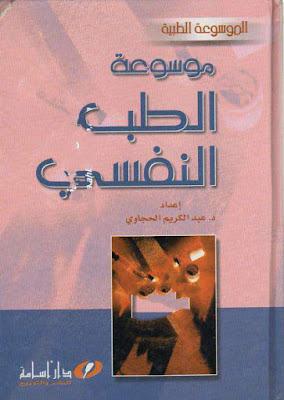 تحميل موسوعة الطب النفسي pdf عبد الكريم الحجاوي