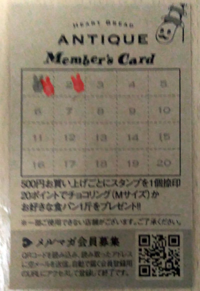 無料で作れるメンバーズカード