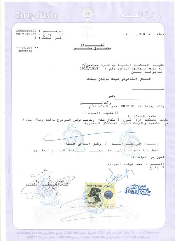 """مجبل الدوسري: اخترقوا حسابي في بنك برقان و """"لهفوا"""" 40 ألف دينار"""