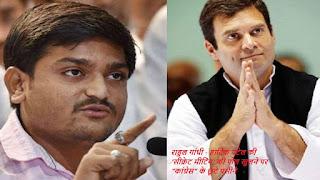 """राहुल गांधी - हार्दिक पटेल की 'सीक्रेट मीटिंग' की पोल खुलने पर """"कांग्रेस"""" के छूटे पसीने onlynarendramodiji"""