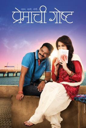 Premachi Goshta Marathi Movie Download