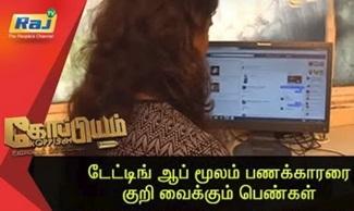 Koppiyam 11-05-2018 Raj Tv