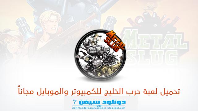 تنزيل لعبة حرب الخليج للكمبيوتر والهواتف الذكية 2017 Download METAL SLUG Free