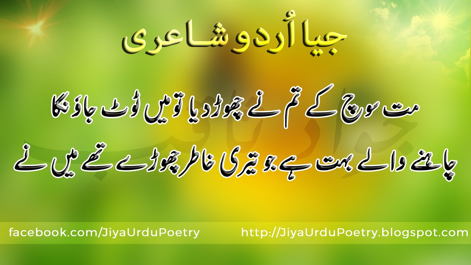 urdu poetry pictures