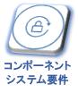 https://www.jtc-i.co.jp/product/ekran/ekransystem_system.html