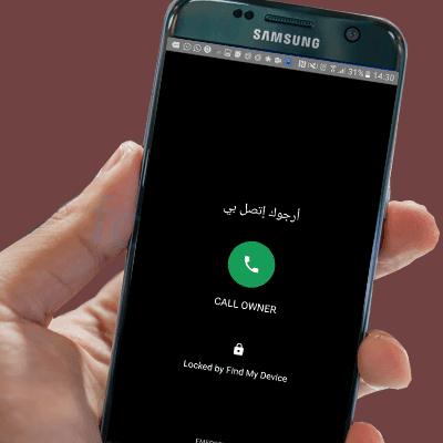 طريقة إرسال رقم هاتفك عن بعد إلى شاشة القفل عند ضياع هاتفك حتى يتصل بك الشخص الذي وجده
