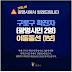 광명시, 코로나19 추가 확진자 이동동선 공개