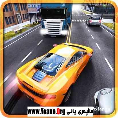 Race The Traffic v1.0.19 Apk MOD [Unlimited Money  یاری بۆ ئهندرۆید : یاریهكه مۆد كراوه