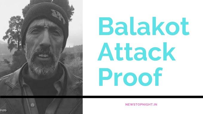 The truth of Balakot news and images proof | बालाकोट अटैक की सच्चाई