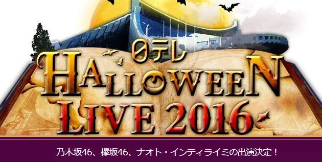 http://akb48-daily.blogspot.com/2016/09/46-series-to-participate-halloween-live.html