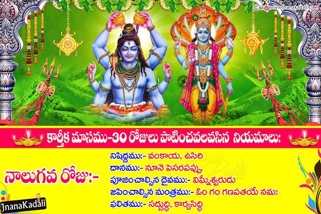 telugu karthika masa niyamalu pictures hd wallpapers free download, karthika masam hd wallpapers pictures free download
