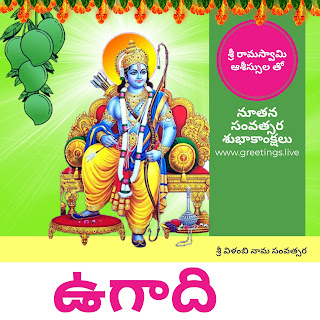 Lord-Sri-Rama-Swamy-Ugadi-Telugu-Greetings-HD