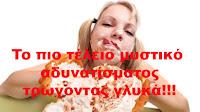 To πιο τέλειο μυστικό που θα σε σκότωναν για να τους το πεις: Αδυνάτισε τρώγοντας γλυκά!