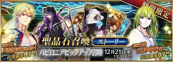 Fate Grand Order Update 1 17 0 APK New Babylonia Chapter