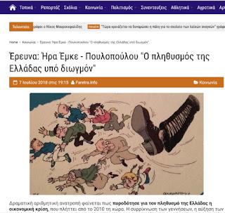 http://faretra.info/2018/07/07/plithismos-elladas-diogmon/