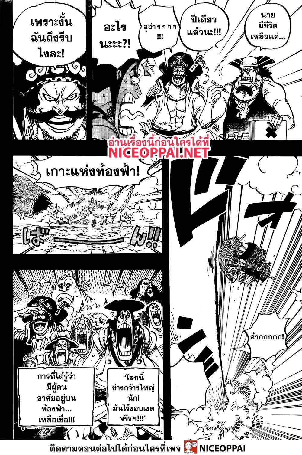 อ่านการ์ตูน One Piece ตอนที่ 966 หน้าที่ 15