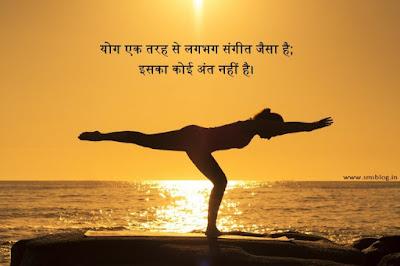 Yoga Day Hindi Quote