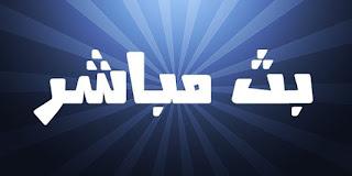 تطبيق  بث مباشر للمباريات شوت اونلاين