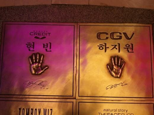 2007 Mokdong CGV ha jiwon hyun bin
