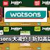 Watsons 最新4天大减价!折扣高达70%!