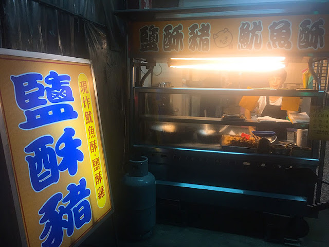 台中鹹酥豬