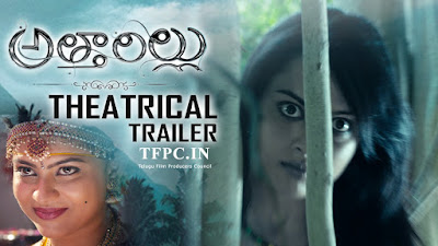 Attarillu Movie Theatrical Trailer