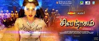 Shivanagam – Official Tamil Teaser _ Dr. Vishnuvardhan _ Ramya