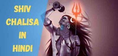 Shiv Chalisa in Hindi with pdf