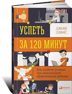 Рецензия и интеллект-карта по книге Джоша Дэвиса Успеть за 120 минут